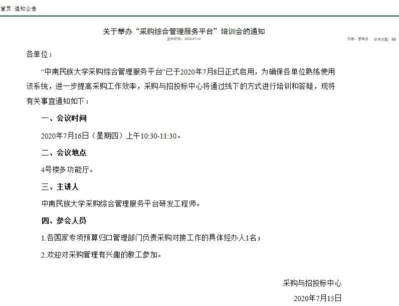 中南民族大学.png