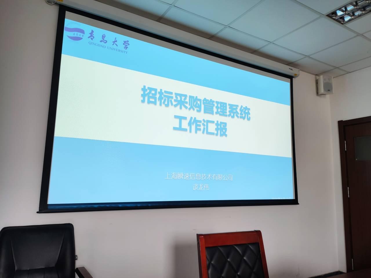 青岛大学汇报2020年8月.jpg